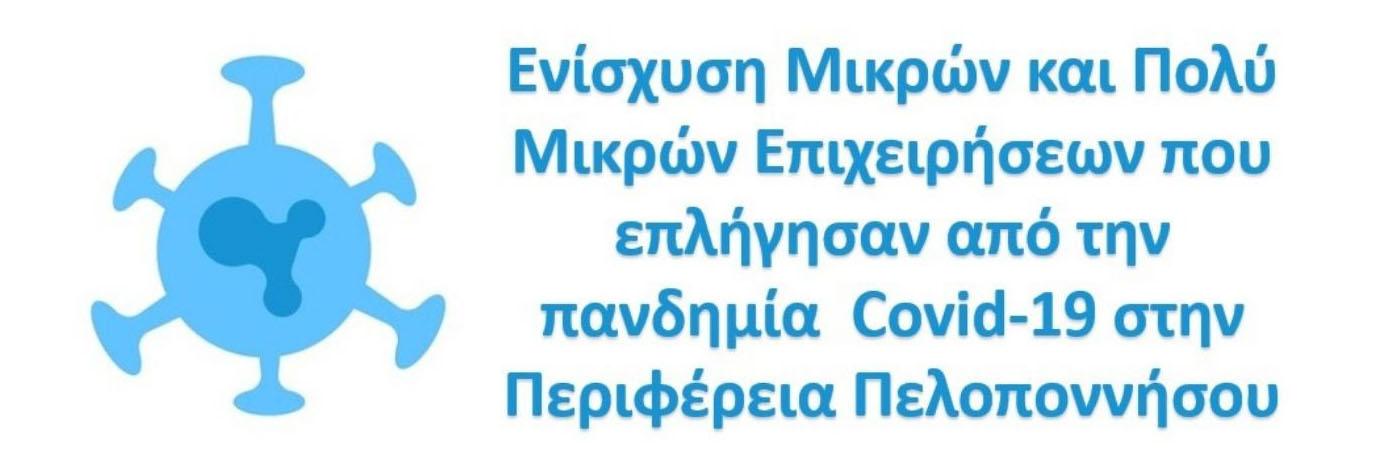 Stoupa Restaurant-e-banner-ΕΣΠΑ